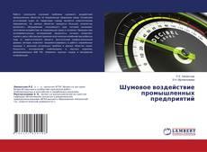 Bookcover of Шумовое воздействие промышленных предприятий