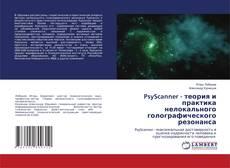 Bookcover of PsyScanner - теория и практика нелокального голографического резонанса
