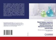 Обложка Критерии оценки натуральности алкогольных и безалкогольных напитков
