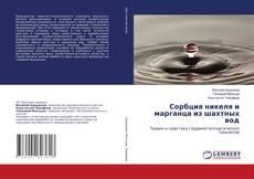 Обложка Сорбция никеля и марганца из шахтных вод
