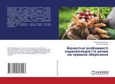 Обложка Біологічні особливості коренеплодів і їх вплив на тривале зберігання