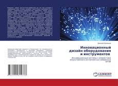 Bookcover of Инновационный дизайн оборудования и инструментов