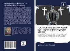 Bookcover of ГОСПОДЬ НАШ ВСЕМОГУЩИЙ БОГ - ВЕРНЫЙ БОГ ВТОРОГО ШАНСА