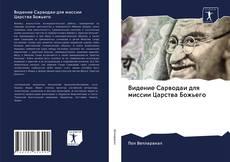Bookcover of Видение Сарводаи для миссии Царства Божьего