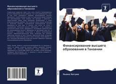Bookcover of Финансирование высшего образования в Танзании