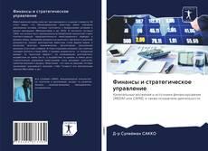 Обложка Финансы и стратегическое управление