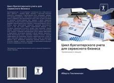 Bookcover of Цикл бухгалтерского учета для сервисного бизнеса