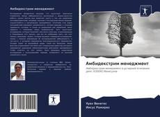 Bookcover of Амбидекстрим менеджмент