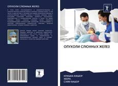 Bookcover of ОПУХОЛИ СЛЮННЫХ ЖЕЛЕЗ