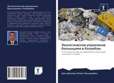 Bookcover of Экологическое управление больницами в Колумбии