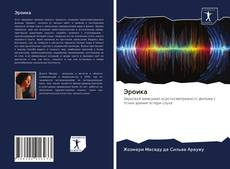 Bookcover of Эроика