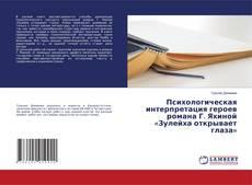 Bookcover of Психологическая интерпретация героев романа Г. Яхиной «Зулейха открывает глаза»