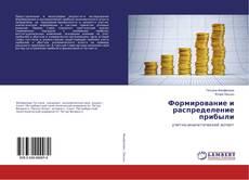 Bookcover of Формирование и распределение прибыли