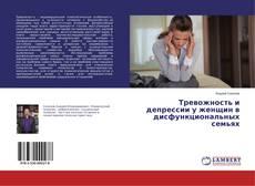 Обложка Тревожность и депрессии у женщин в дисфункциональных семьях