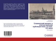 Bookcover of Славянский вопрос в отечественной публицистике 2-й пол. XIX века