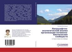 Copertina di Ландшафтно-экологический анализ организации почвенно-биотических сообществ