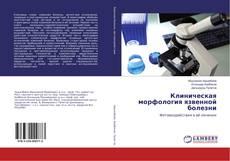 Обложка Клиническая морфология язвенной болезни