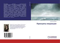 Bookcover of Принципы медиации
