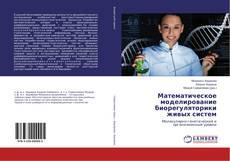 Couverture de Математическое моделирование биорегуляторики живых систем
