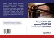 Bookcover of Выдача лица для уголовного преследования или исполнения приговора