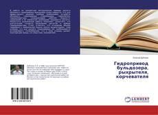 Bookcover of Гидропривод бульдозера, рыхрытеля, корчевателя