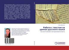 Buchcover von Работа с текстом на уроках русского языка