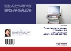 Bookcover of Совершенствование управления электронным документооборотом