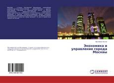 Buchcover von Экономика и управление города Москвы