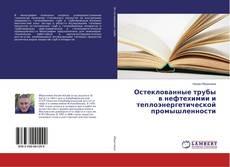Обложка Остеклованные трубы в нефтехимии и теплоэнергетической промышленности