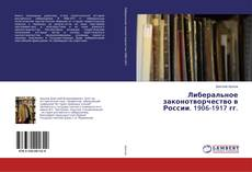 Couverture de Либеральное законотворчество в России. 1906-1917 гг.