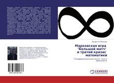 """Capa do livro de Марковская игра """"Большой матч"""" и третий кризис математики"""