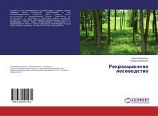 Buchcover von Рекреационное лесоводство