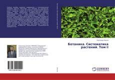Borítókép a  Ботаника. Систематика растений. Том II - hoz