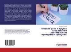 """Borítókép a  Лечение рака и других заболеваний растительным препаратом """"Цикутин"""" - hoz"""