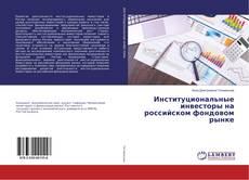 Bookcover of Институциональные инвесторы на российском фондовом рынке
