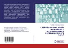 Bookcover of Стеновые силикатные материалы с использованием нетрадиционного сырья