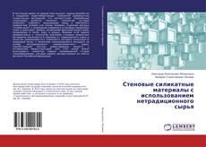 Bookcover of Стеновые силикатные материалы с использованием нетрадиционного сырья