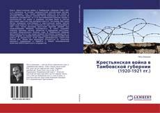 Borítókép a  Крестьянская война в Тамбовской губернии (1920-1921 гг.) - hoz