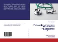 Bookcover of Роль дефицита магния в патогенезе артериальной гипертензии