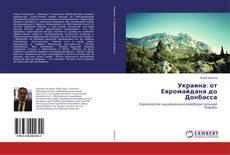 Украина: от Евромайдана до Донбасса kitap kapağı