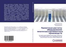 Обложка Проектные расчеты оборудования многогоассортиментных производств