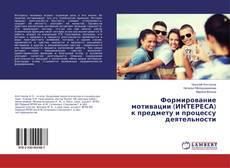 Bookcover of Формирование мотивации (ИНТЕРЕСА) к предмету и процессу деятельности