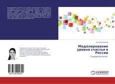 Обложка Моделирование уровня счастья в России