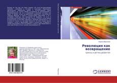 Capa do livro de Революция как возвращение