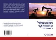 Copertina di Правовые основы политического сотрудничества прикаспийских государств