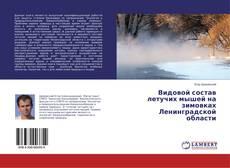 Capa do livro de Видовой состав летучих мышей на зимовках Ленинградской области