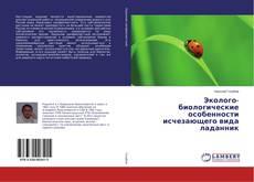 Обложка Эколого-биологические особенности исчезающего вида ладанник