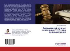 Couverture de Ярославский суд: от революции 1917 года до наших дней