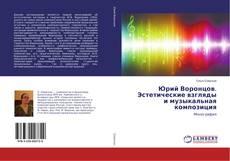 Bookcover of Юрий Воронцов. Эстетические взгляды и музыкальная композиция
