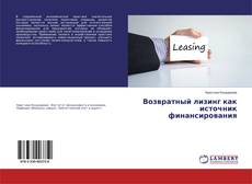 Bookcover of Возвратный лизинг как источник финансирования